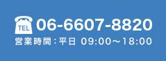 06-4399-1175 営業時間:平日 09:00~18:00