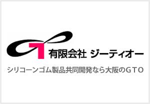 有限会社GTO シリコーンゴム製品共同開発なら大阪のGTO